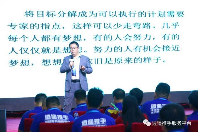 彭涛老师《成功八步》